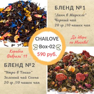 CHAILOVE Box-02 | 2 бленда | 40 гр.